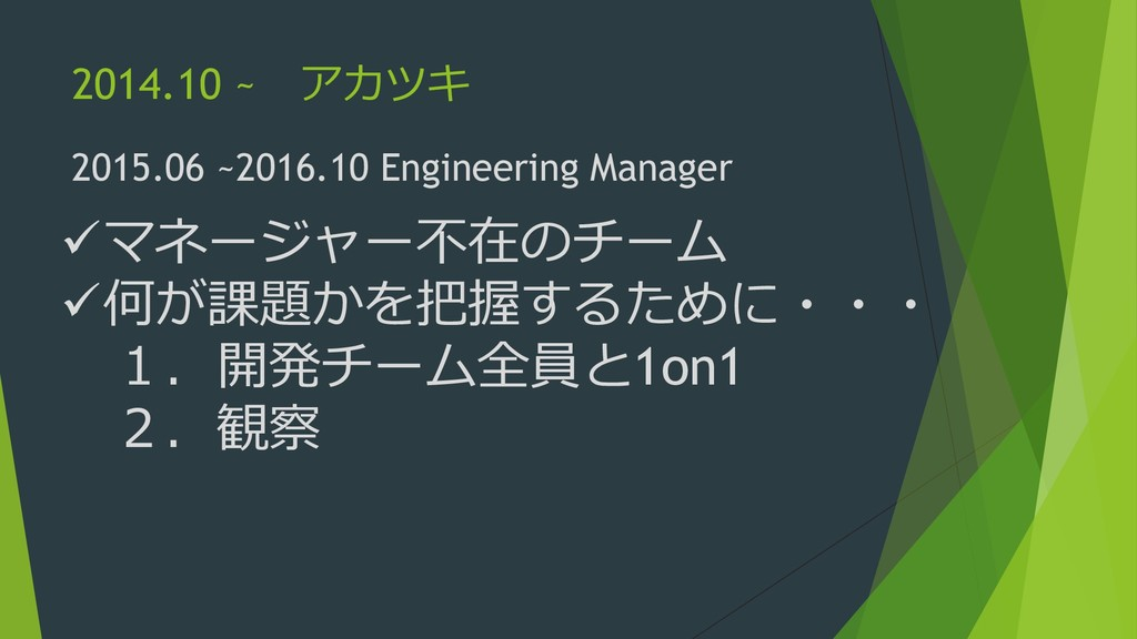 2014.10 ~ QVeW 2015.06 ~2016.10 Engineering Man...