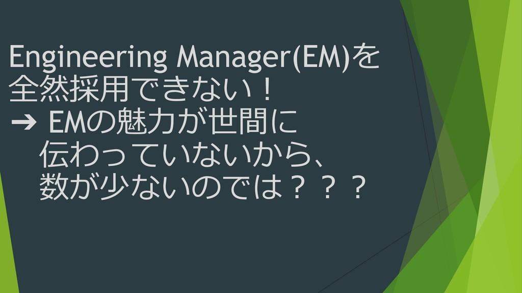 Engineering Manager(EM)N ·Œť¶.1 Ƨ EM4Ƙ©Þ 2 ...