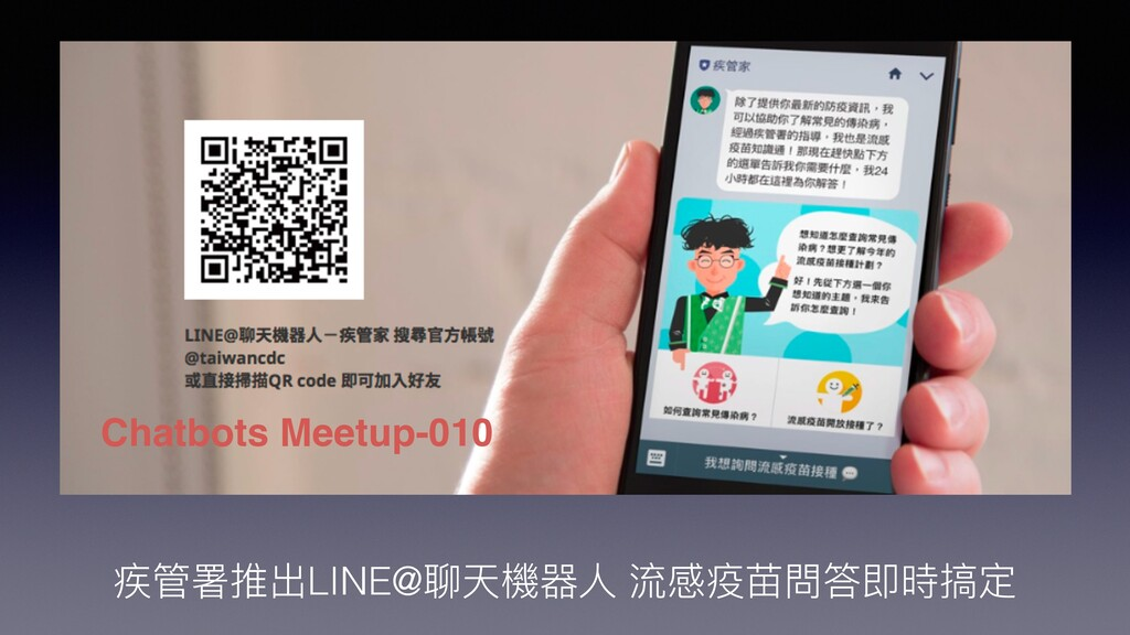 疾管署推出LINE@聊天機器⼈ 流感疫苗問答即時搞定 Chatbots Meetup-010