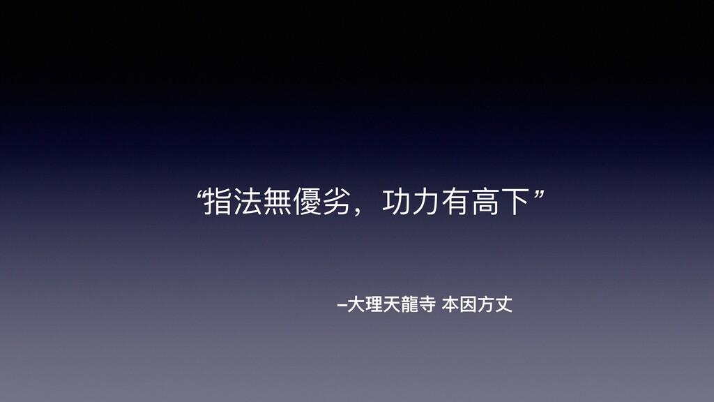"""–⼤理天⿓寺 本因⽅丈 """"指法無優劣,功⼒有⾼下"""""""