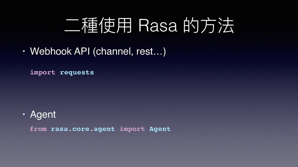 ⼆種使⽤ Rasa 的⽅法 • Webhook API (channel, rest…) • ...