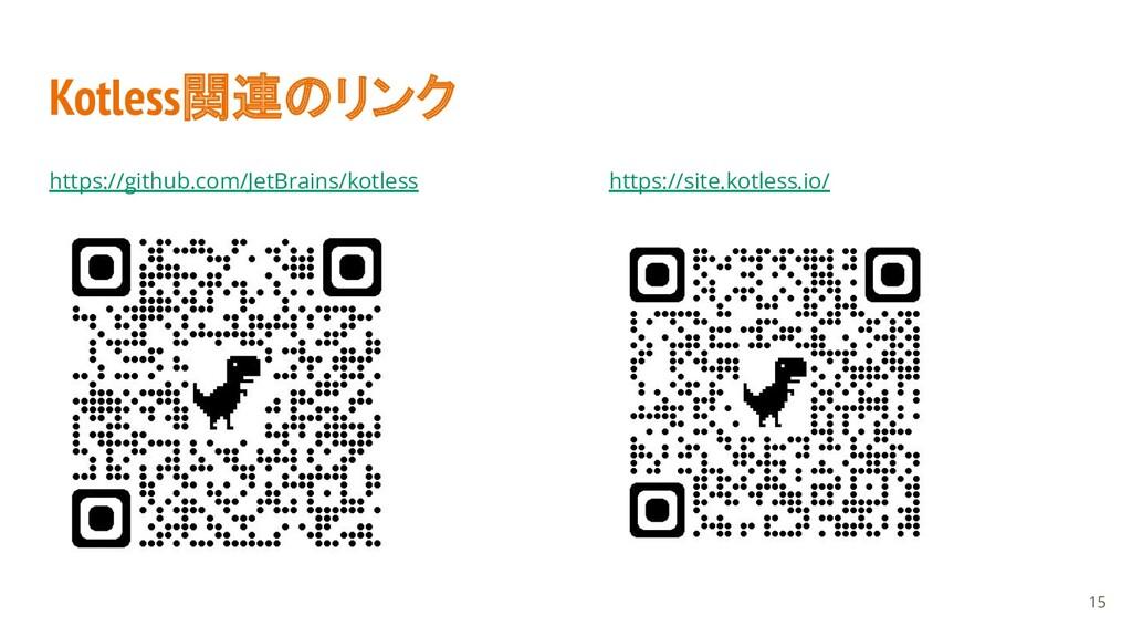 Kotless関連のリンク https://github.com/JetBrains/kotl...