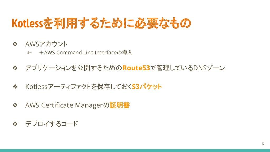 ❖ AWSアカウント ➢ +AWS Command Line Interfaceの導入 ❖ ア...