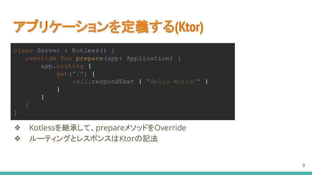 アプリケーションを定義する(Ktor) ❖ Kotlessを継承して、prepareメソッドを...