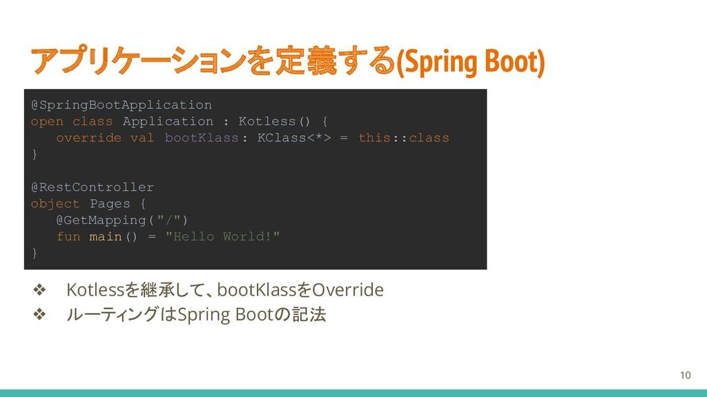 アプリケーションを定義する(Spring Boot) ❖ Kotlessを継承して、bootK...
