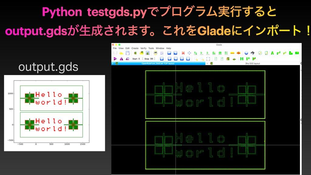 Python testgds.pyͰϓϩάϥϜ࣮ߦ͢Δͱ output.gds͕ੜ͞Ε·͢ɻ...