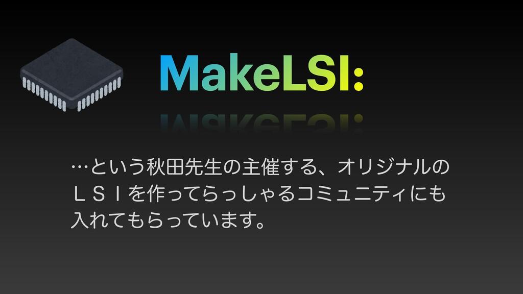 MakeLSI: ʜͱ͍͏ळాઌੜͷओ࠵͢ΔɺΦϦδφϧͷ ̡̨̞Λ࡞ͬͯΒͬ͠ΌΔίϛϡχς...