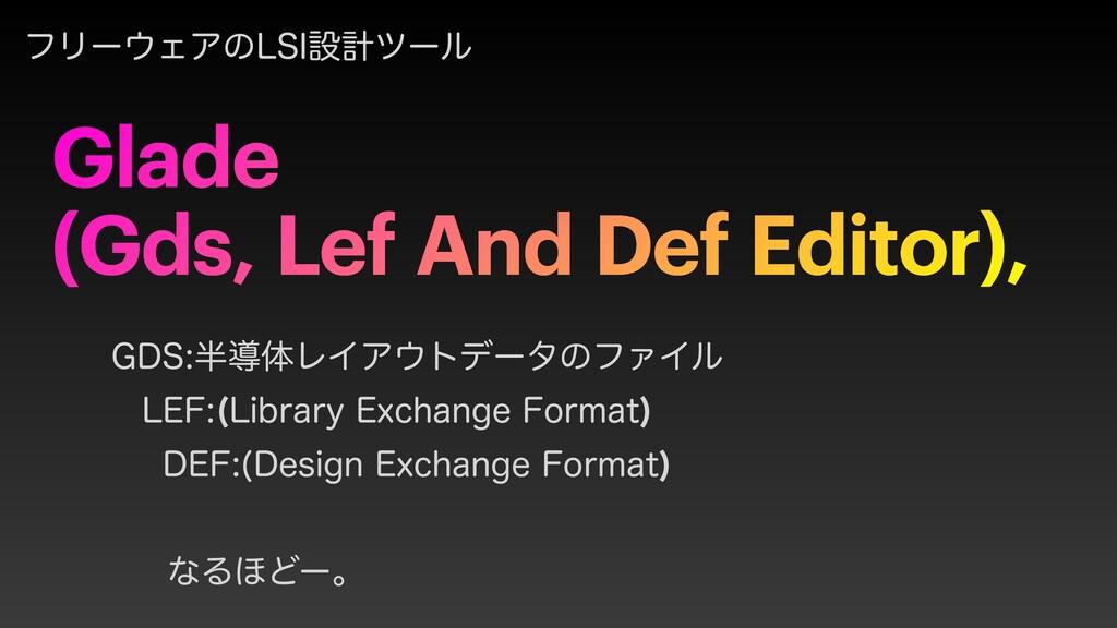 Glade (Gds, Lef And Def Editor), ϑϦʔΣΞͷ-4*ઃܭπʔ...