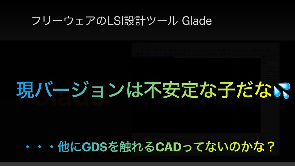 Glade ϑϦʔΣΞͷ-4*ઃܭπʔϧ(MBEF ݱόʔδϣϯෆ҆ఆͳࢠͩͳ ɾɾɾ...