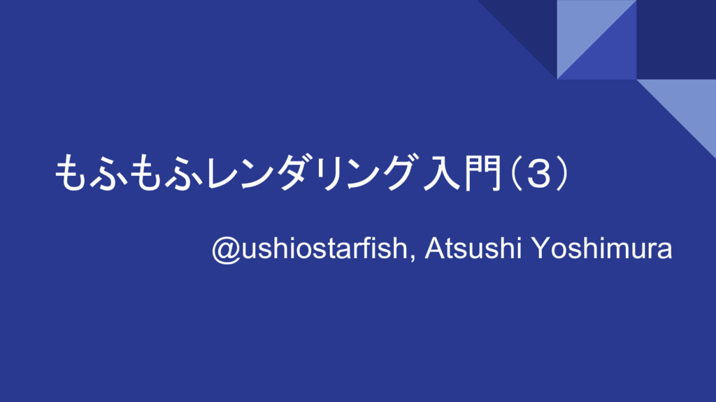 もふもふレンダリング入門(3) @ushiostarfish, Atsushi Yoshimu...