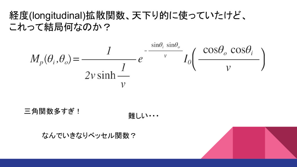 経度(longitudinal)拡散関数、天下り的に使っていたけど、 これって結局何なのか? ...