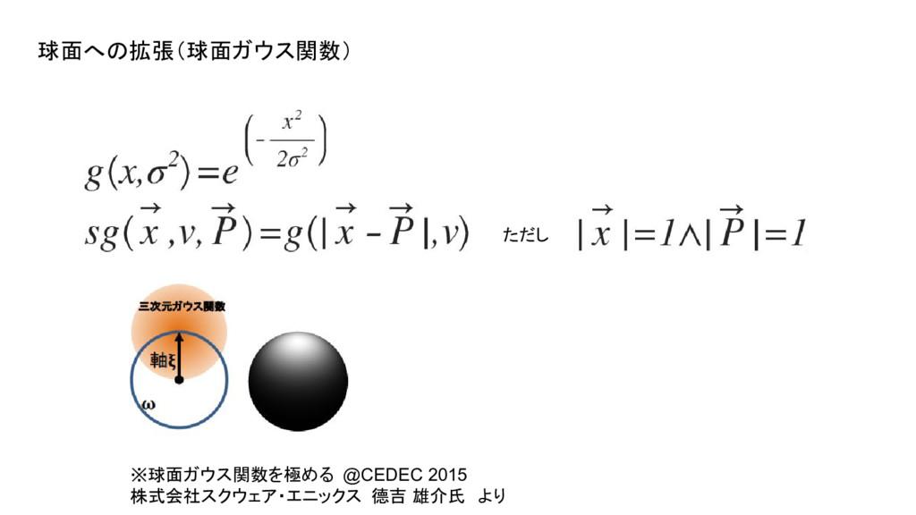 球面への拡張(球面ガウス関数) ただし ※球面ガウス関数を極める @CEDEC 2015 株式...