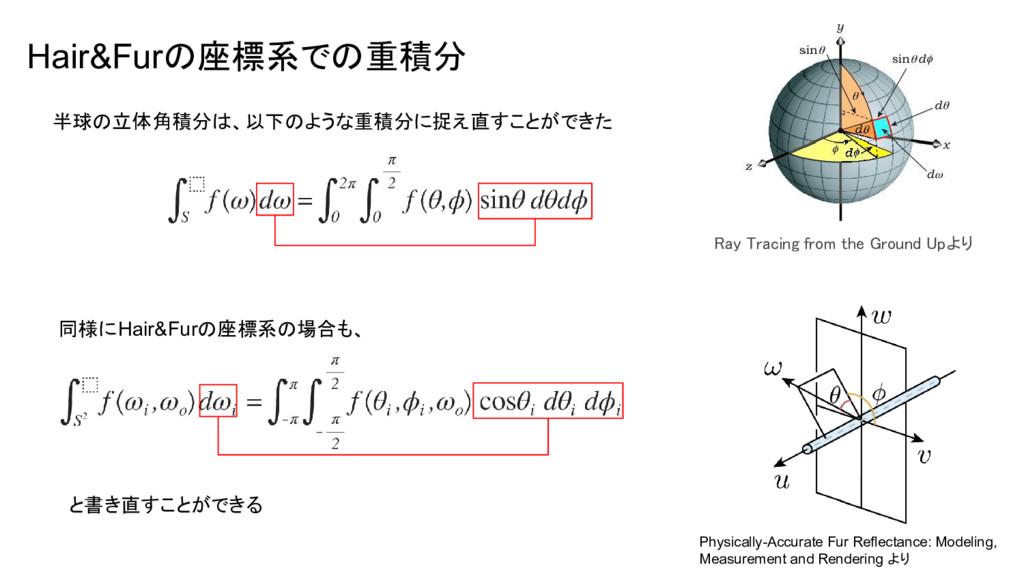 Hair&Furの座標系での重積分 半球の立体角積分は、以下のような重積分に捉え直すことができ...