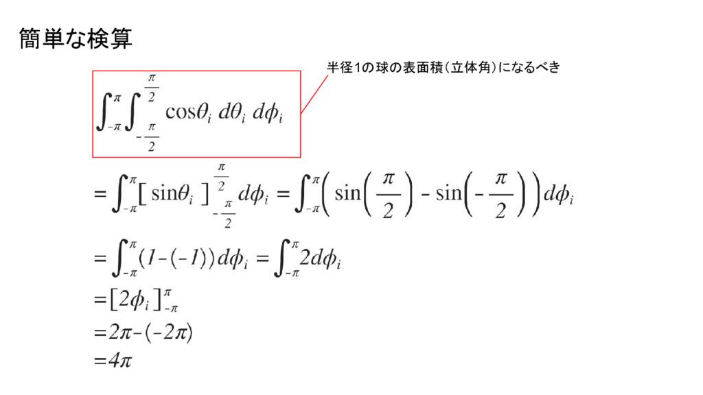 簡単な検算 半径1の球の表面積(立体角)になるべき
