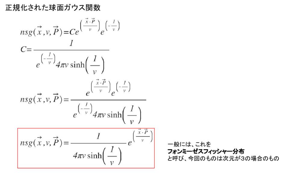 正規化された球面ガウス関数 一般には、これを フォンミーゼスフィッシャー分布 と呼び、今回のも...