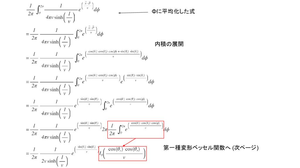 Φに平均化した式 内積の展開 第一種変形ベッセル関数へ (次ページ)