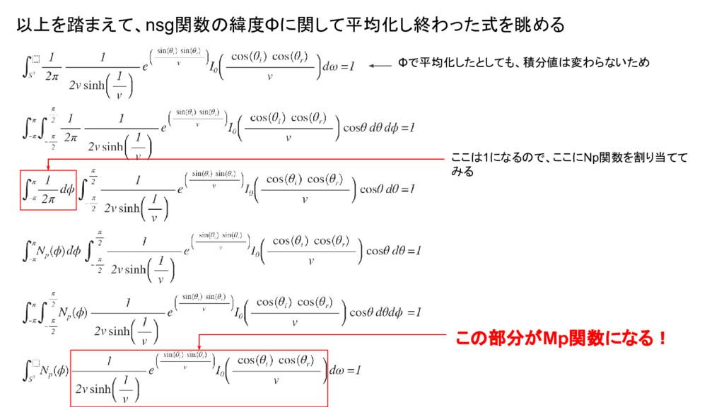 以上を踏まえて、nsg関数の緯度Φに関して平均化し終わった式を眺める Φで平均化したとしても、...