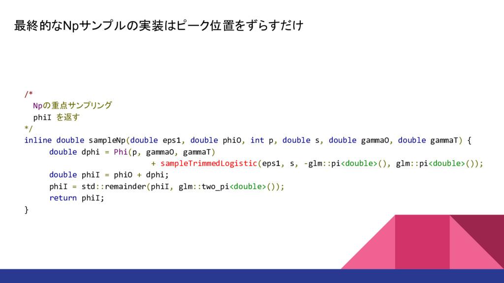 /* Npの重点サンプリング phiI を返す */ inline double sample...