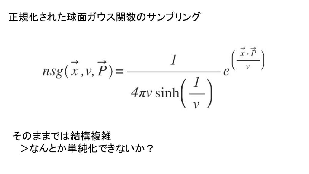 正規化された球面ガウス関数のサンプリング そのままでは結構複雑  >なんとか単純化できないか?