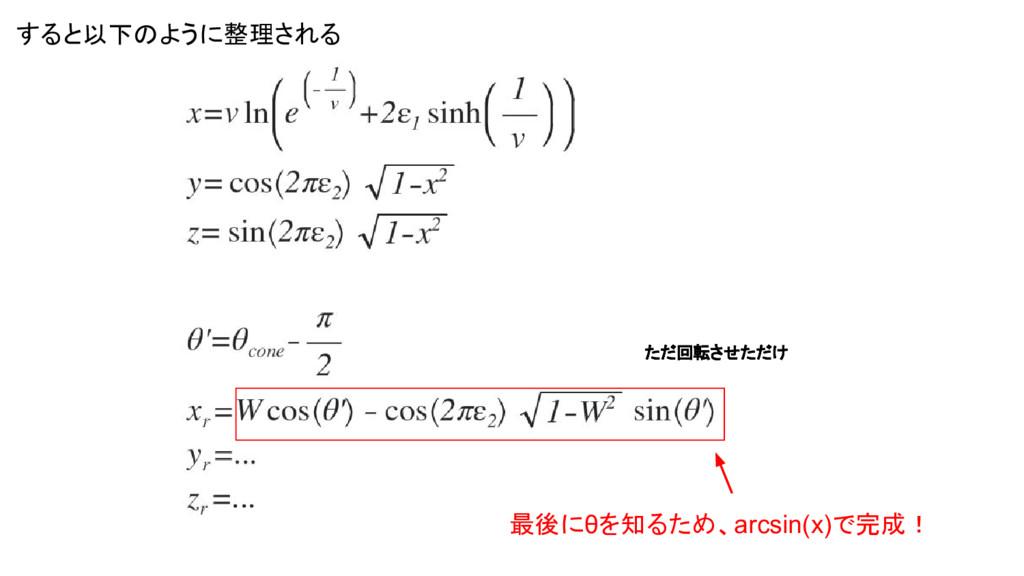 すると以下のように整理される ただ回転させただけ 最後にθを知るため、arcsin(x)で完成!