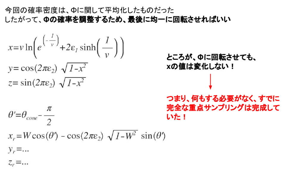 今回の確率密度は、Φに関して平均化したものだった したがって、Φの確率を調整するため、最後に均...