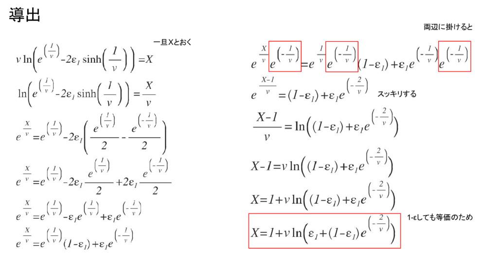 導出 一旦Xとおく 両辺に掛けると 1-εしても等価のため スッキリする