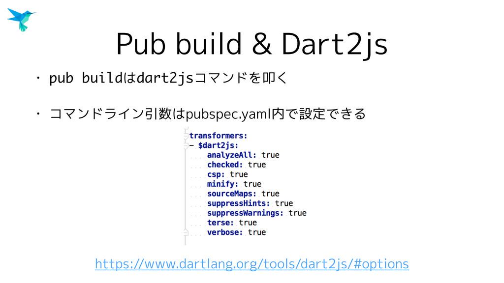 Pub build & Dart2js • pub buildはdart2jsコマンドを叩く ...
