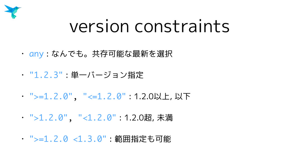 """version constraints • any : なんでも。共存可能な最新を選択 • """"..."""