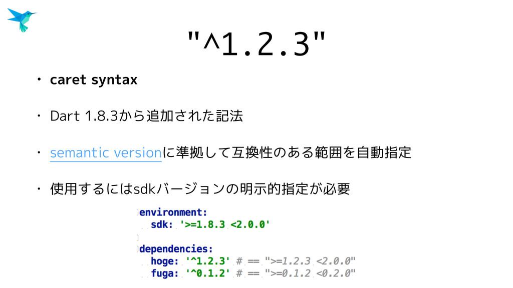 """^1.2.3"" • caret syntax • Dart 1.8.3から追加された記法 •..."