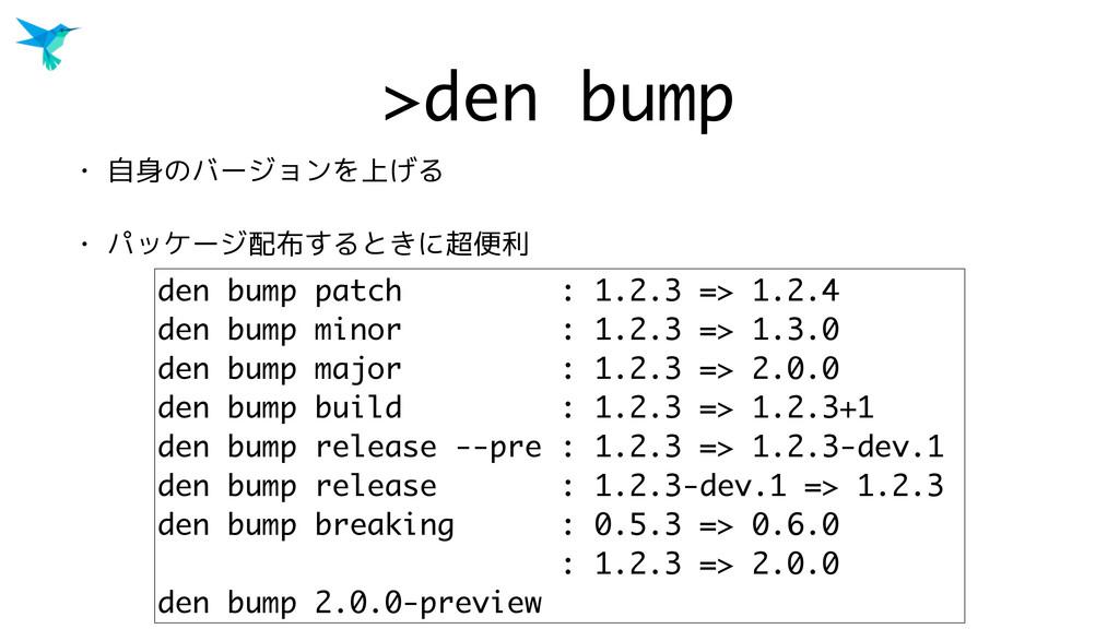 >den bump • 自身のバージョンを上げる • パッケージ配布するときに超便利 den ...