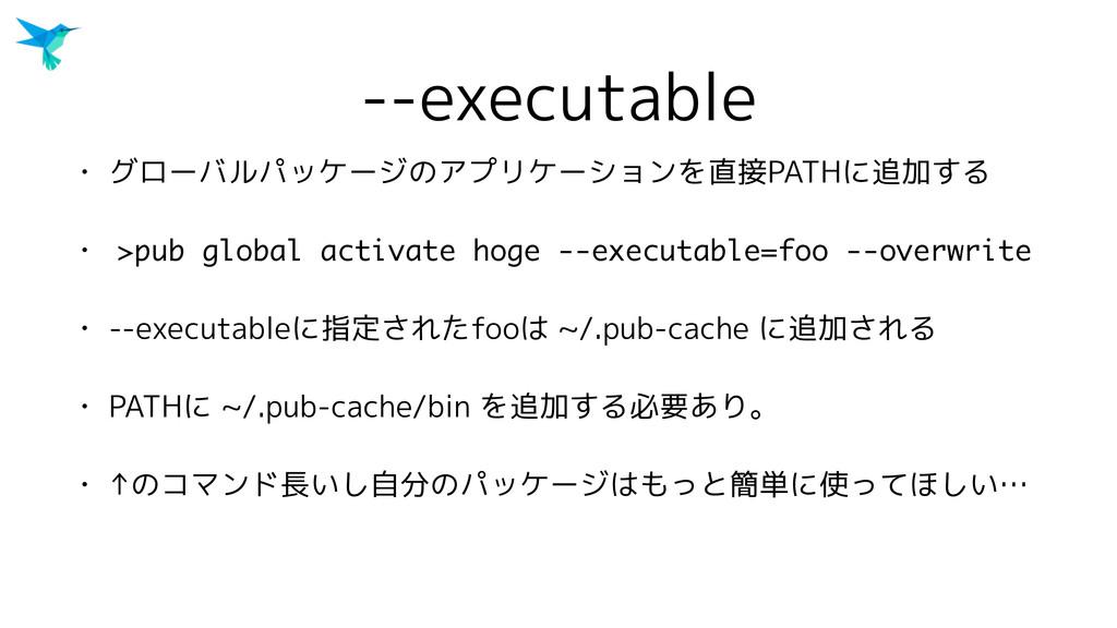--executable • グローバルパッケージのアプリケーションを直接PATHに追加する ...