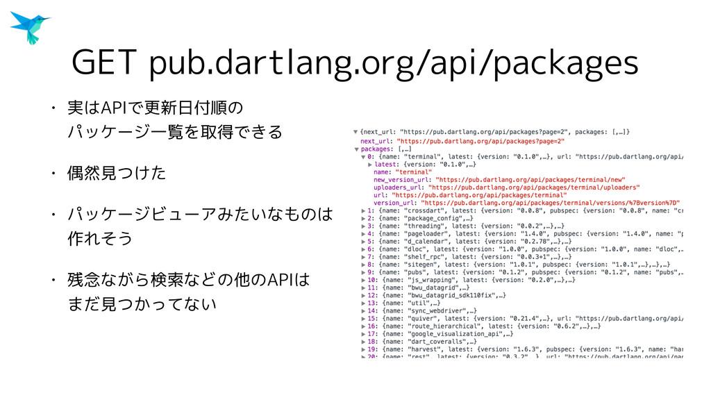 GET pub.dartlang.org/api/packages • 実はAPIで更新日付順...