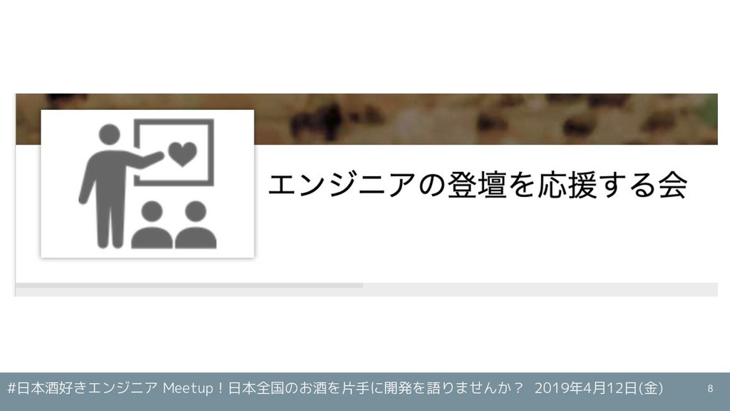 #日本酒好きエンジニア Meetup!日本全国のお酒を片手に開発を語りませんか? 2019年4...