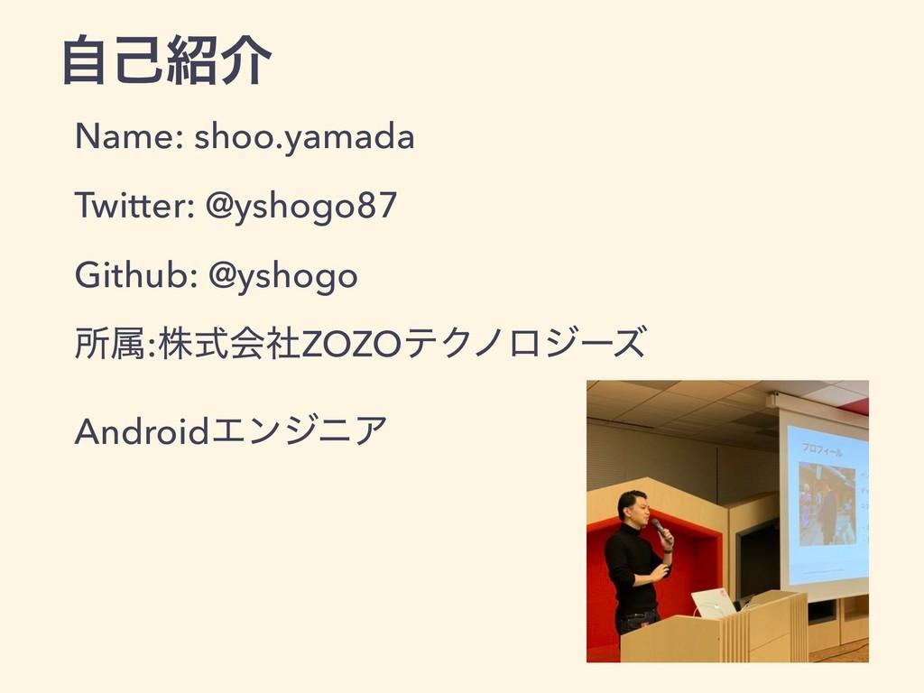 ࣗݾհ Name: shoo.yamada Twitter: @yshogo87 Githu...