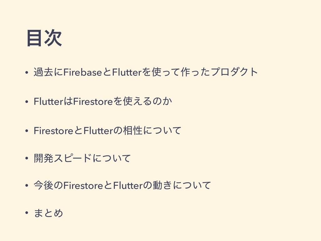  • աڈʹFirebaseͱFlutterΛͬͯ࡞ͬͨϓϩμΫτ • Flutter...
