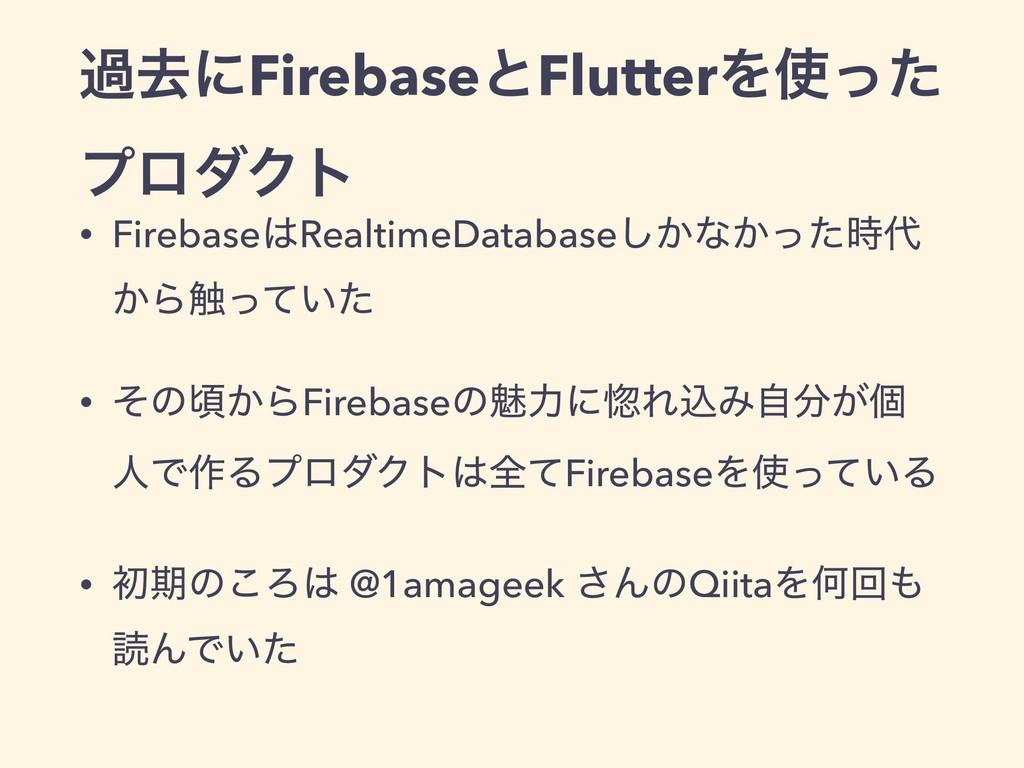 աڈʹFirebaseͱFlutterΛͬͨ ϓϩμΫτ • FirebaseRealti...