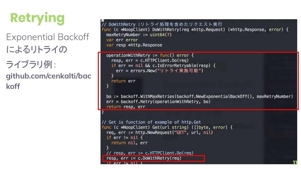 Retrying Exponential Backoff によるリトライの ライブラリ例: g...