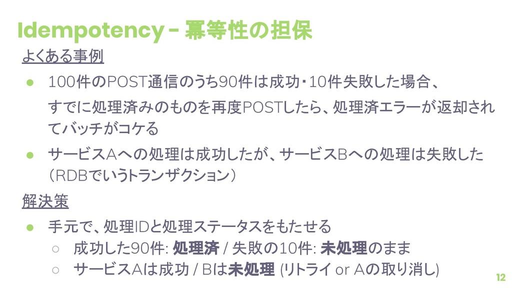 Idempotency - 冪等性の担保 よくある事例 ● 100件のPOST通信のうち90件...