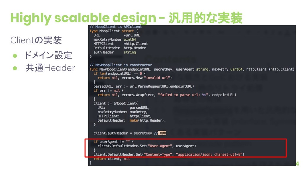Highly scalable design - 汎用的な実装 Clientの実装 ● ドメイ...