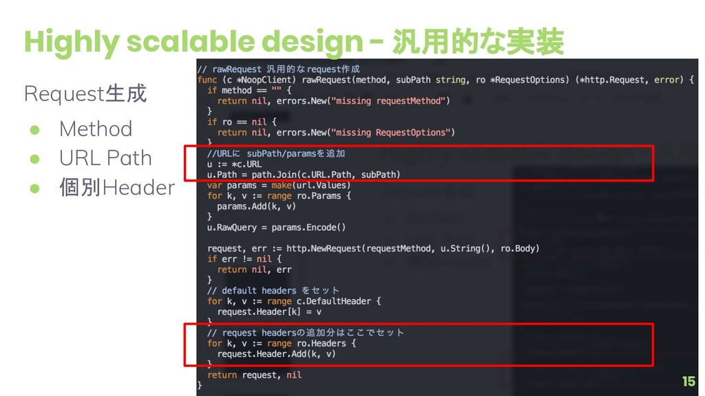 Highly scalable design - 汎用的な実装 Request生成 ● Met...
