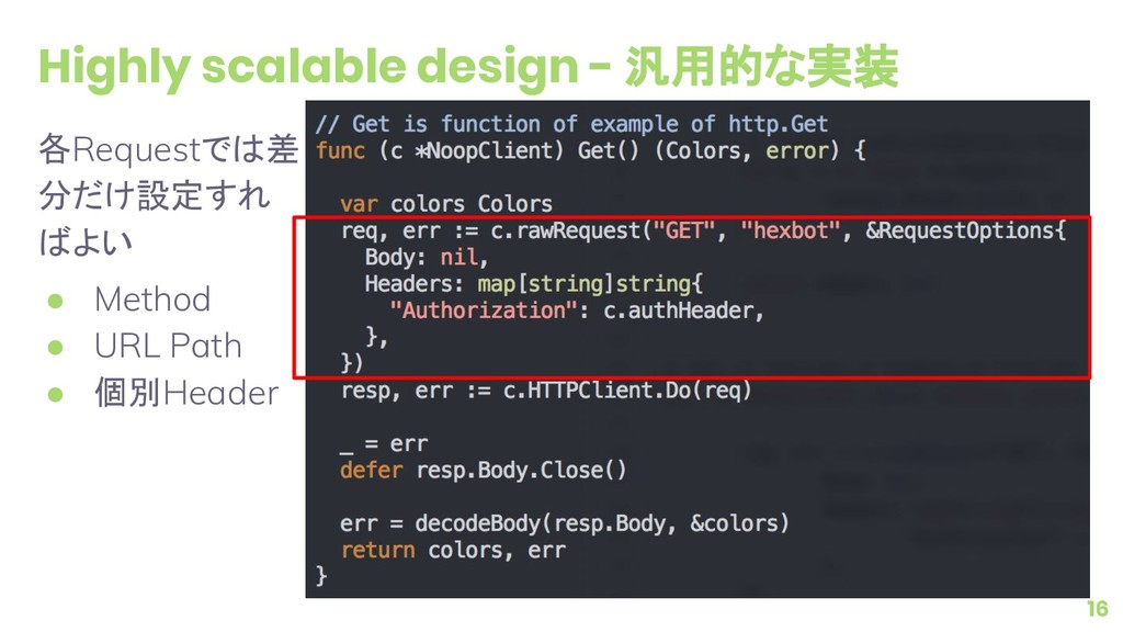 Highly scalable design - 汎用的な実装 各Requestでは差 分だけ...