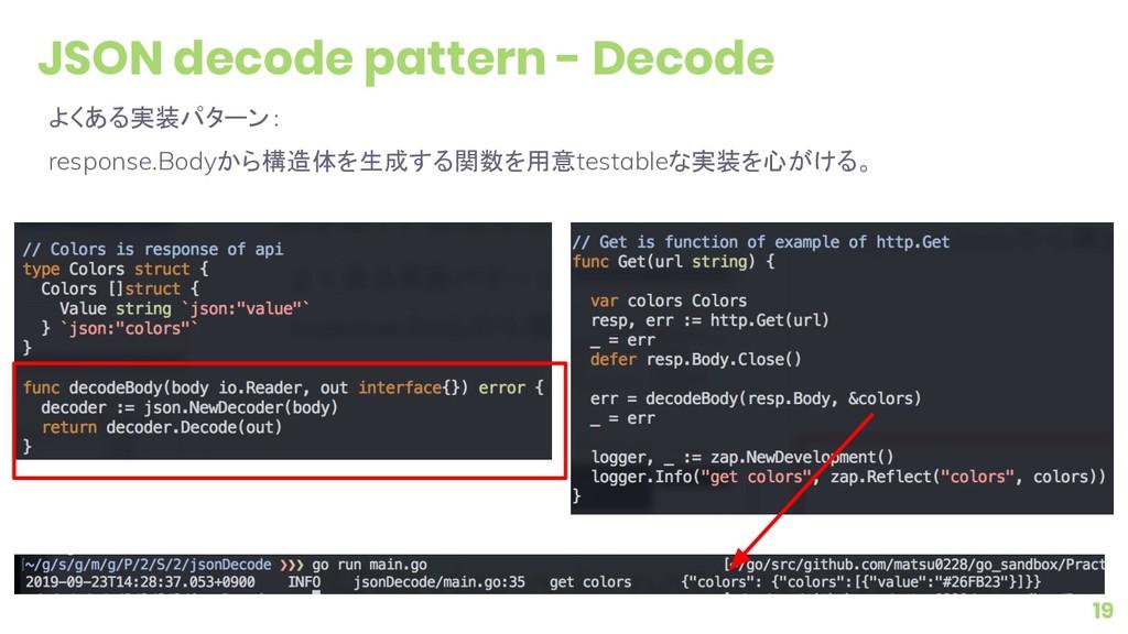 19 JSON decode pattern - Decode よくある実装パターン: res...
