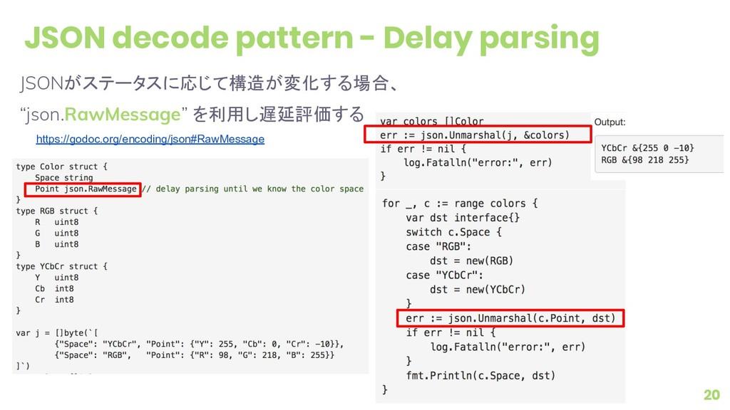 20 JSON decode pattern - Delay parsing JSONがステー...