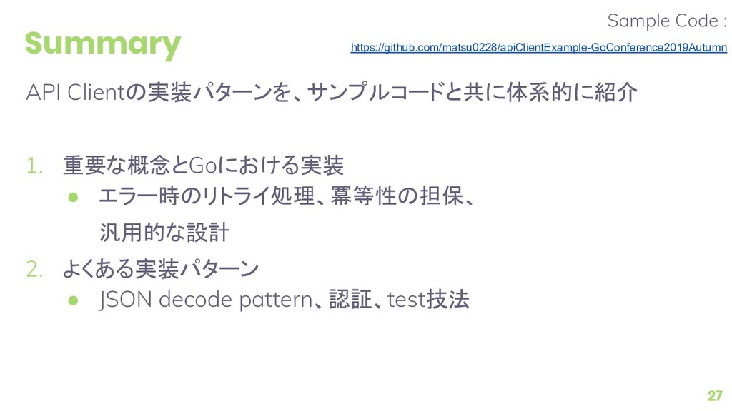 Summary API Clientの実装パターンを、サンプルコードと共に体系的に紹介 1. ...