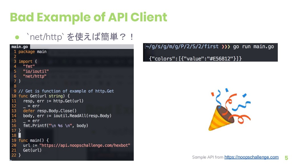 Bad Example of API Client ● `net/http` を使えば簡単?!...