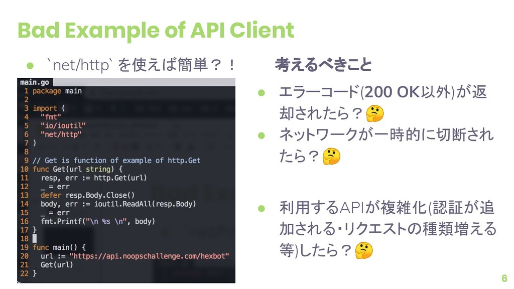 Bad Example of API Client 考えるべきこと 6 ● エラーコード(20...
