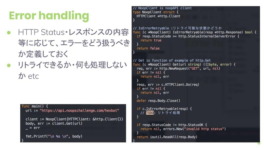Error handling ● HTTP Status・レスポンスの内容 等に応じて、エラー...