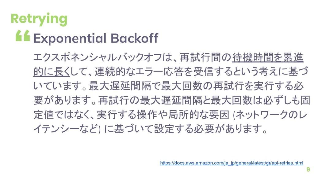 """Exponential Backoff エクスポネンシャルバックオフは、再試行間の待機時間を..."