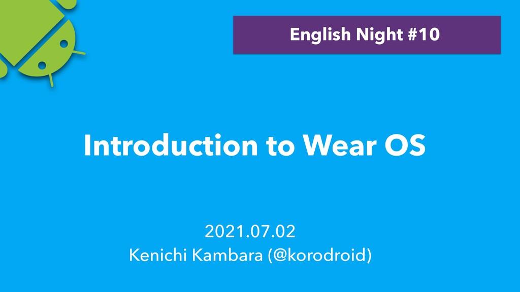 2021.07.02   Kenichi Kambara (@korodroid) Engli...