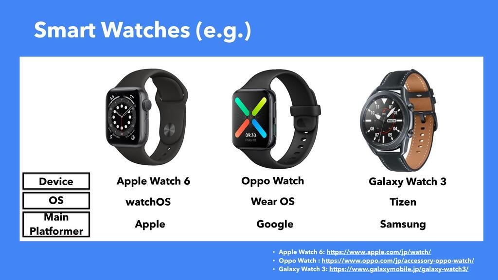 Smart Watches (e.g.) • Apple Watch 6: https://w...